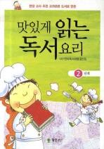 맛있게 읽는 독서요리 2단계
