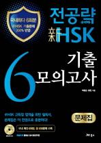 전공략 신HSK 6급 기출모의고사 문제집