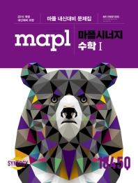 마플시너지 고등 수학1 내신대비 문제집(2021)