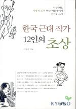 한국 근대 작가 12인의 초상