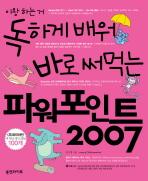 이왕 하는 거 독하게 배워 바로 써먹는 파워포인트 2007