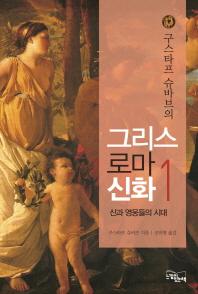 구스타프 슈바브의 그리스 로마 신화. 1: 신과 영웅들의 시대