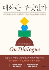 대화란 무엇인가(On Dialogue)