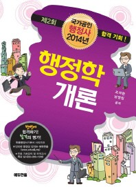 행정학개론(국가공인 행정사)(2014)