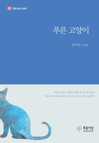 푸른 고양이