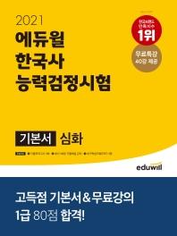 에듀윌 한국사능력검정시험 기본서 심화(2021)