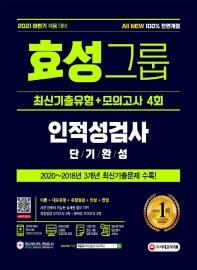 2021 하반기 All-New 효성그룹 인적성검사 단기완성 최신기출유형+모의고사 4회