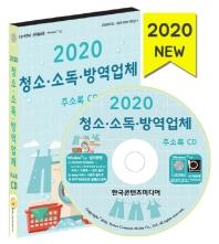 청소·소독·방역업체 주소록(2020)(CD)