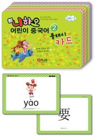 신 니하오 어린이 중국어. 2(플래시카드)