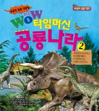 Wow(와우) 타임머신 공룡나라. 2