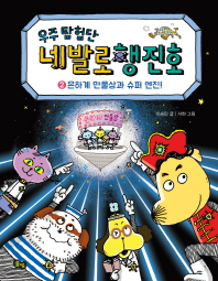 우주 탐험단 네발로행진호. 2: 은하계 만물상과 슈퍼 엔진!