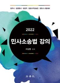 민사소송법 강의(2022)