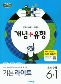 개념 플러스 유형 초등 수학 6-1(기본 라이트)(2019)