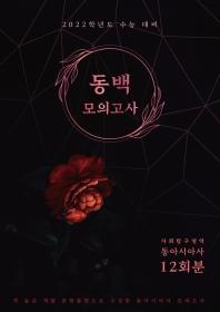 동백 모의고사 사회탐구영역 동아시아사 12회분(2021)(2022 수능대비)