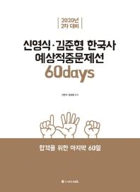 ACL 신영식 김준형 한국사 예상적중문제선 60days(2차 대비)(2020)