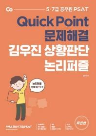 김우진 상황판단 논리퍼즐