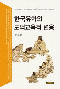 한국유학의 도덕교육적 변용