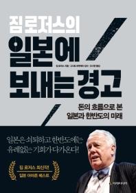 짐 로저스의 일본에 보내는 경고