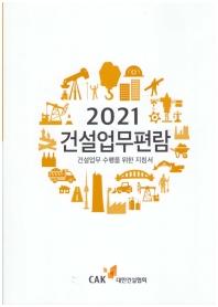 건설업무편람(2021)