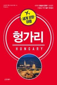 세계 문화 여행: 헝가리