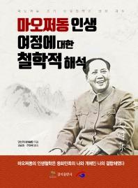 마오쩌동인생 여정에 대한 철학적 해석