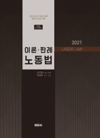 노동법 이론 판례(2021)