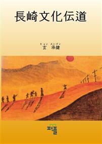 나가사키문화전도일본어판