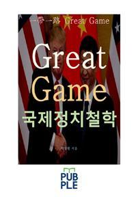 그레이트 게임 국제정치철학 중국 일대일로를 중심으로