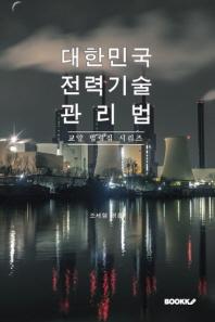 대한민국 전력기술관리법 : 교양 법령집 시리즈