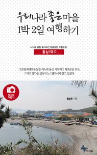 우리나라 좋은 마을 1박2일 여행하기 (홍성/죽도)