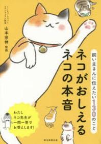 ネコがおしえるネコの本音 飼い主さんに傳えたい130のこと