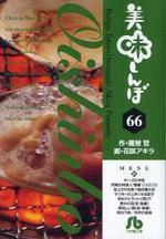 美味しんぼ 66