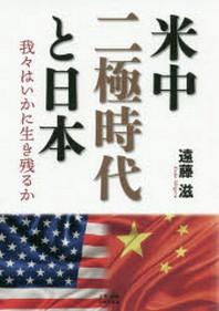 米中二極時代と日本 我#はいかに生き殘るか