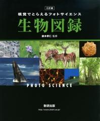 視覺でとらえるフォトサイエンス生物圖錄