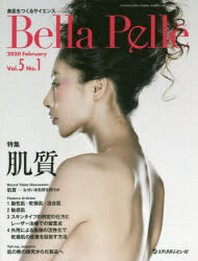 BELLA PELLE 美肌をつくるサイエンス VOL.5NO.1(2020FEBRUARY)
