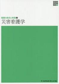 新體系看護學全書 [51]