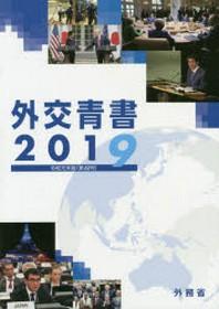 外交靑書 第62號(令和元年版)