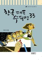 한국 대표 수필선 33