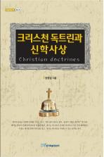크리스천 독트린과 신학사상