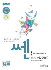 쎈 중학 수학 2(하)(2021)