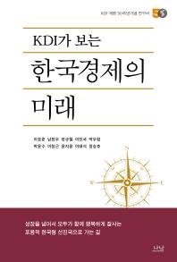 KDI가 보는 한국경제의 미래