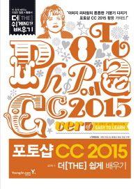 포토샵 CC 2015 더 쉽게 배우기