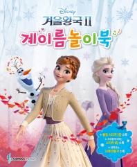 겨울왕국2: 계이름놀이북