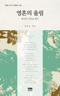 영혼의 울림: 한국의 기독교 명시