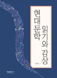 현대문학 읽기와 감상