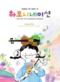 하모니네이션 바이올린. 1