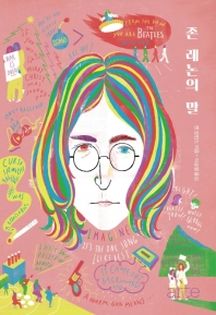 존 레논의 말