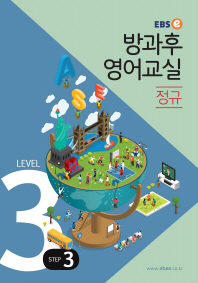EBSe 방과후 영어교실 정규 Level 3 Step. 3