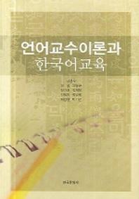 언어교수이론과 한국어교육
