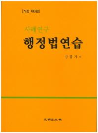 행정법연습(사례연구)